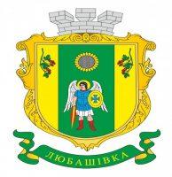 Любашівська-2